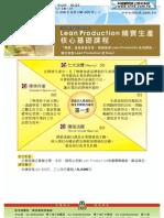 Lean Production精實生產基礎課程980120-22