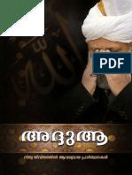 Addua Malayalam