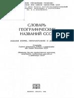 Словарь Географических Названий Советского Союза