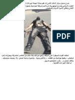 مصرع ملثم بالحوامدية 151-8-2014