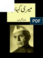 Meri Kahani Nehru (1)