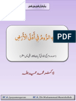 Historic Background of First Ayats of Surah Rome, By Dr. Muhammad Hamidullah.pdf
