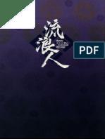 Rurouni Kenshin Artbook