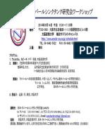 20140914 agenda 1 jap
