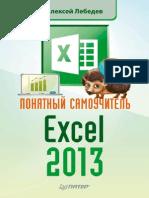 Ponyatnyy Samouchitel Excel 2013