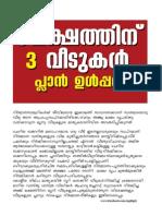5 Lacks Budget Kerala Home Plans