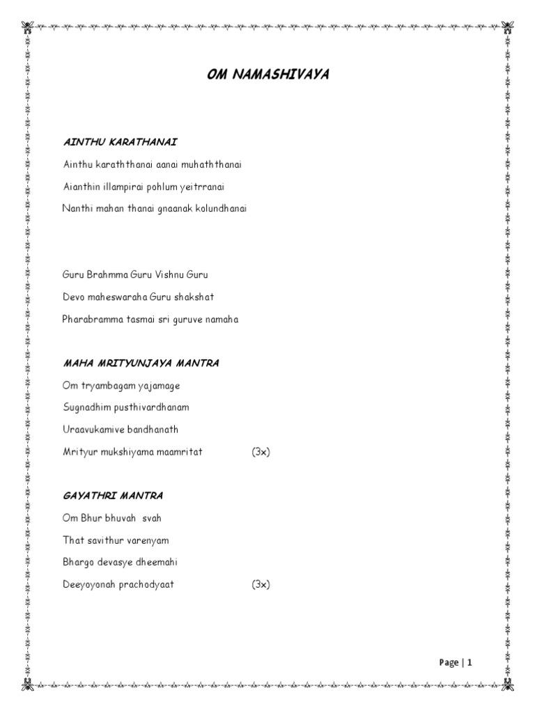 Sivapuranam lyrics in tamil pdf.