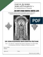Namo Venkateshaya