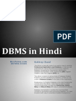 DBMS in Hindi