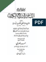 اللباب في شرح الكتاب-ت المصري.pdf