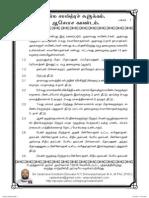 Brief Dharma Shaastra ASoucha-Kaandam