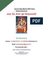 Akash bhairav Beej Mantra With Shiva Sahasranamavali (शरभ सालुव बीजमंत्र युक्त शिव सहस्रनामावली )