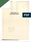 Ibn Arabi - Al-Tadbirāt Al-Ilāhiyya