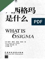 六西格玛是什么