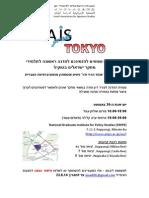 סדנה לתלמידי מחקר בטוקיו