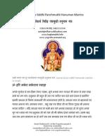 Sarv Karya Siddhi Panchmukhi Hanuman Mantra