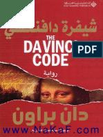 كتاب شفرة دافينشي عربي