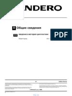 Vnx.su_системы Впрыска Sandero