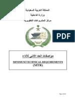 Minimum Technical Requirements (Indice Delle Norme Da Applicare in KSA)