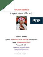 Lord Hanuman Namaskar(श्रीहनुमान नमस्कार  )