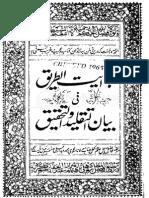 Syed Deedar Ali Shah Sahib Alwari