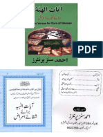 Ayat e Shifa Arabic Urdu