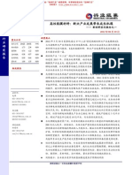 20120810_高性能膜材料.pdf