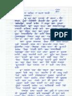 संज्ञाचे पत्र