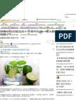 檸檬水的正確泡法.pdf