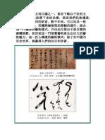 中国字与书法