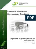 350003-013_UserGde_Smartpack_Monitoring-Ctrl-Unit_7v0_rus.pdf