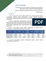 Аналитический отчет по итогам полевого исследования состояния общего образования в четырех субъектах Российской Федерации.