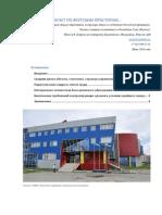 Отчет о полевом исследовании реформы общего образования на примере Республики Саха (Якутии).