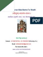 Lord Hanuman Mantra Sadhana(महादरिद्रता-शत्रु-व्याधि नाशक श्री हनुमत मंत्र साधना )