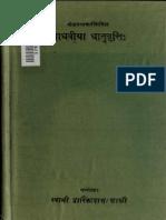Madhaviya Dhatu Vrtti
