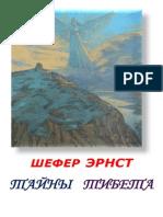 Shefer Ernst _Tajny Tibeta