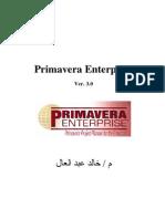 ادراة المشروعات باستخدام برنامج بريمافيرا