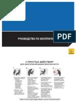 Vnx.su Sandero Manual