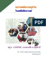 รายงานการพัฒนาหมู่บ้าน(VDR)หมู่ที่ 3 ตำบลบึงชำอ้อ