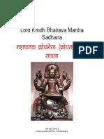 Krodh Bhairav Mantra Sadhana (श्री क्रोध भैरव मंत्र साधना)