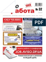 Aviso-rabota (DN) - 32 /167/
