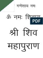 Maha Shiv Puran