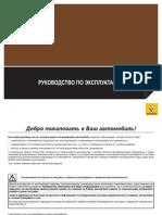 Vnx.su-fluence Manual 260513