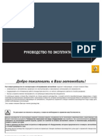 Vnx.su-koleos Manual 040213