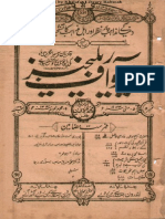 Review-Of-Religions-Urdu-May-1933 P_24-27