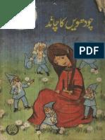 Chaudvin Ka Chand-Saleem Ahmed Siddiqui-Feroz Sons-1975