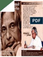 Agnisiragukal(OrathanaduKarthik.blogspot.com)