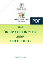 Hebrew Abstracts of Lectures Given at the Israel and Climate Change Conference MoED Jerusalem Sep 15 2009