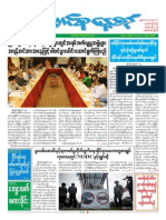 Union Daily 20-8-2014