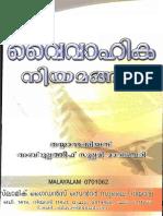 Vivahika niyamangal (malayalam language)